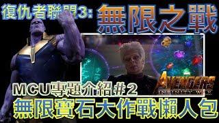 W電影隨便聊_復仇者聯盟3:無限之戰(Avengers: Infinity War)_MCU專題介紹#2:無限寶石大作戰懶人包