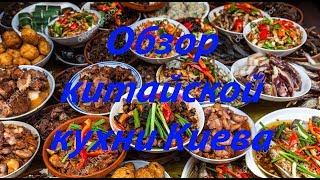 Обзор китайской кухни Киев