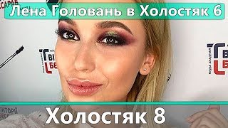Елена Головань опять пошла на Холостяк 6 на ТНТ