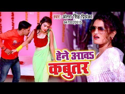 Bhojpuri का सुहागरात स्पेशल VIDEO गाना 2018 - Hene Aawa Kabutar - Antra Singh Priyanka - Hit Songs