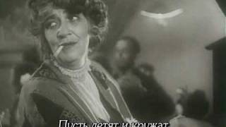 Фаина Раневская - Романс