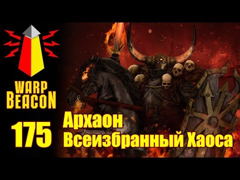 ВМ 175 Либрариум - Архаон Всеизбранный Хаоса / Archaon The Everchosen