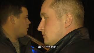 Пьяные следователи в день милиции. Место происшествия 13.11.2017
