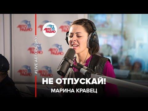 Марина Кравец - Не Отпускай! (Земфира) LIVE @ Авторадио