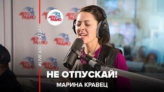 🅰️ Марина Кравец - Не отпускай! (Земфира) #LIVE Авторадио