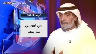 علي الهويريني: في زمن غياب العقل على الإنسان أن يبكي بكاء مراً.. في حديث العرب