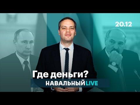 Профицит в 4 триллиона и поглощение Беларуси