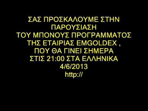 EMGOLDEX ONLINE PRESENTATION GREEK