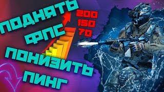 wARFACE Как увеличить или повысить пинг и производительность в онлайн играхБОНУС В КОНЦЕ ВИДЕО!!!