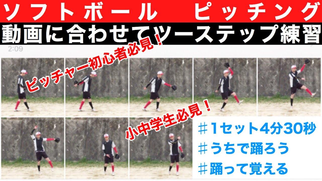 【ソフトボール ピッチング】小中学生•ピッチャー初心者必見!動画に合わせて覚えるツーステップ! 1セット4分30秒 うちで踊ろう