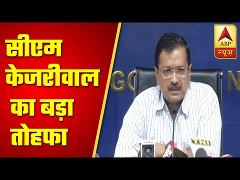 Ahead Of Delhi Elections, CM Arvind Kejriwal Gives Gift Of Water | ABP News