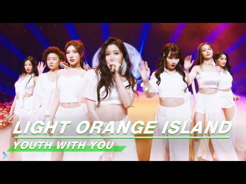 """LIGHT ORANGE ISLAND""Stage《浅橘色孤岛》舞台纯享|Youth With You2青春有你2|iQIYI"