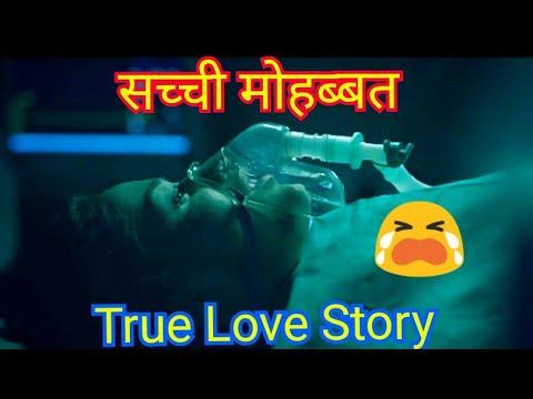 💖Kachi thi Ash Ki Dori 😭 || 💖 Heart touching Love Story 2018