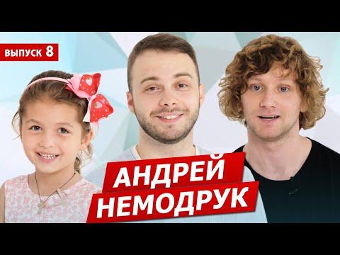 АНДРЕЙ НЕМОДРУК (ND PRODUCTION) в шоу Поколение. Что было в детстве у Андрея?