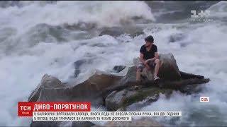 У Каліфорнії врятували хлопця, якого ледь не знесла гірська річка