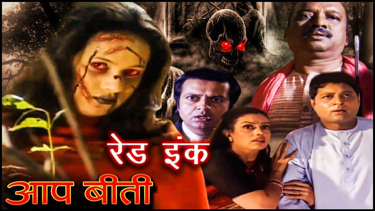 रेड इंक | Red Ink | Aap Beeti | आप बीती | Superhit Hindi Horror Serial | BR Chopra TV Serial