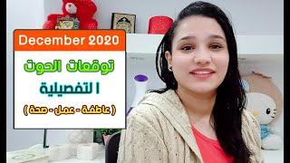 توقعات برج الحوت شهر ديسمبر 2020 كانون الأول || مي محمد