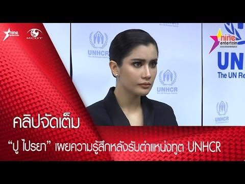 """""""ปู ไปรยา"""" เผยความรู้สึกหลังรับตำแหน่งทูต UNHCR คนแรกของไทย"""
