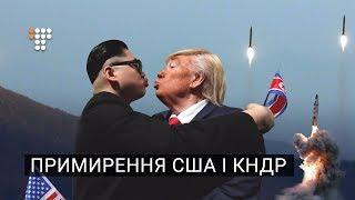 Примирення США і КНДР