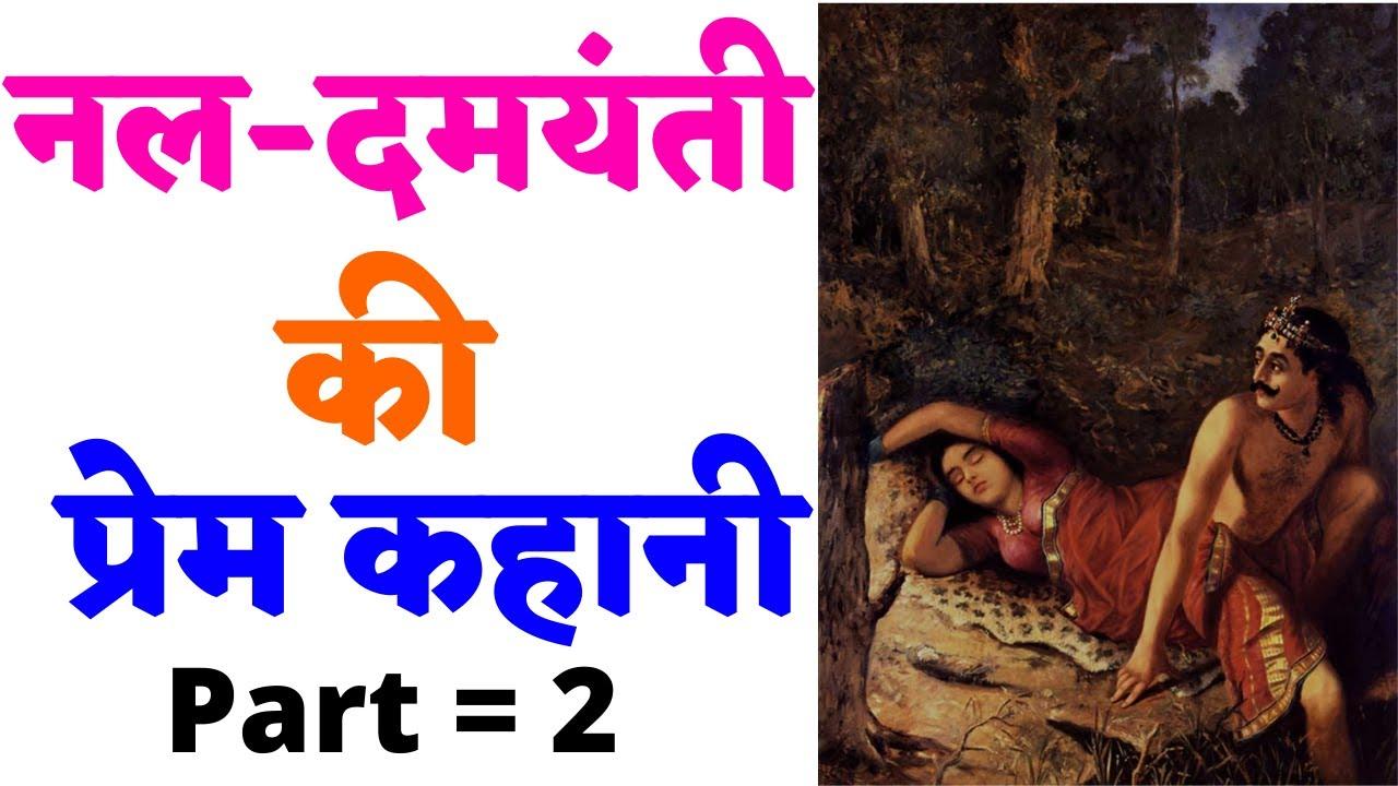 Download नल दमयंती की प्रेम कथा Part = 2 || Unique love story of Nal Damayanti