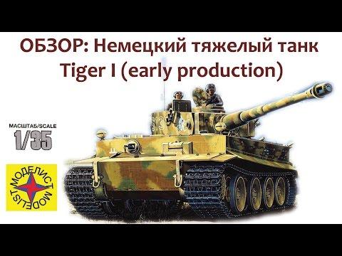 видео: ОБЗОР: Немецкий тяжёлый танк tiger i (early production), Моделист 1/35