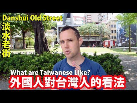 外國人對台灣人的看法 My Impressions of the Taiwanese People!