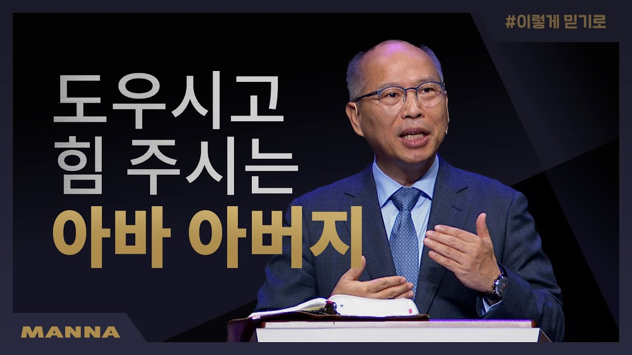 [만나교회] 나는 하나님을 믿습니다 | 도우시고 힘주시는 아빠 아버지