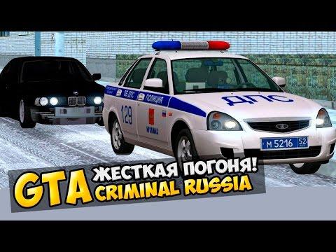 GTA : Криминальная Россия (По сети) #48 - Жёсткая погоня!