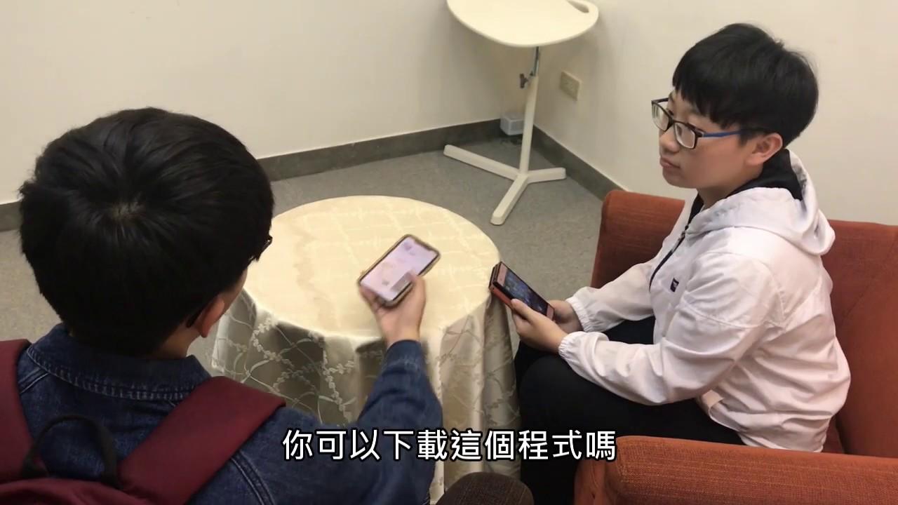 暨大社工系 約會暴力宣導影片 - YouTube