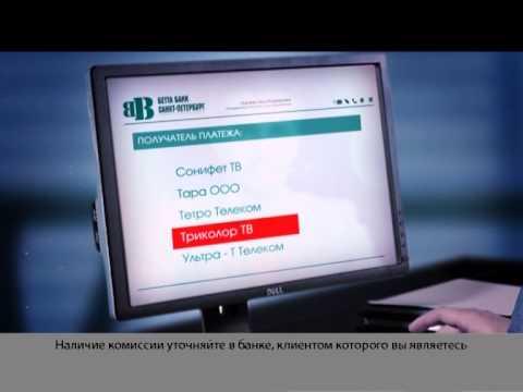 Моментальная оплата услуг «Триколор ТВ»