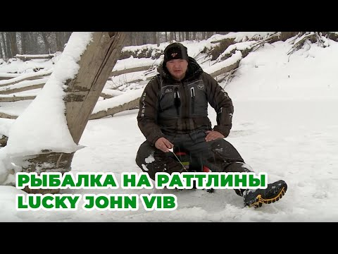 Зимняя рыбалка на зимние воблеры Lucky John Vib