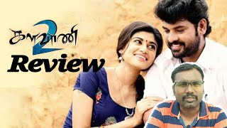 #kalavani2 #kalavani2movie #kalavani2tamilmovie | Kalavni 2 movie review