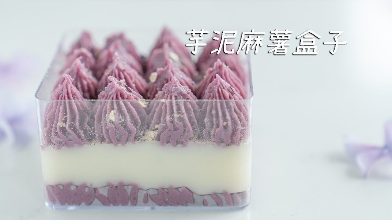自制香甜拉丝的芋泥麻薯盒子