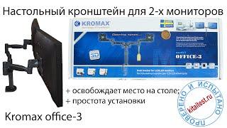 Обзор установки кронштейна под два монитора Kromax Office 3