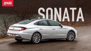 Hyundai Sonata 2020 тест-драйв