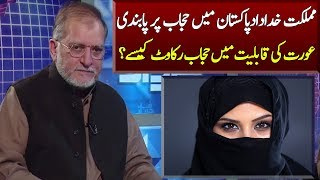 Is Hijab Becoming Unacceptable in Pakistan? | Orya Maqbool Jan | Harf e Raaz