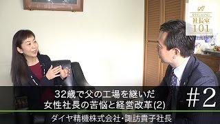 インターネットTV局カウテレビジョン トップリーダー対談】 32歳で父の...
