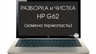 Разборка и чистка HP G62 (Cleaning and Disassemble HP G62)