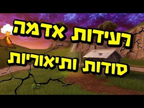 פורטנייט רעידות אדמה ומה יקרה בסוף עונה 7?! סודות ותיאוריות