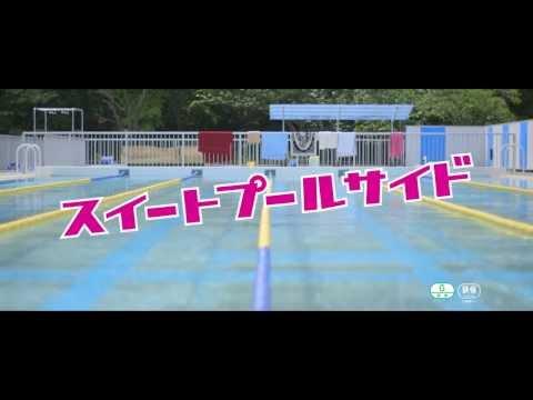 『スイートプールサイド』映画オリジナル予告編