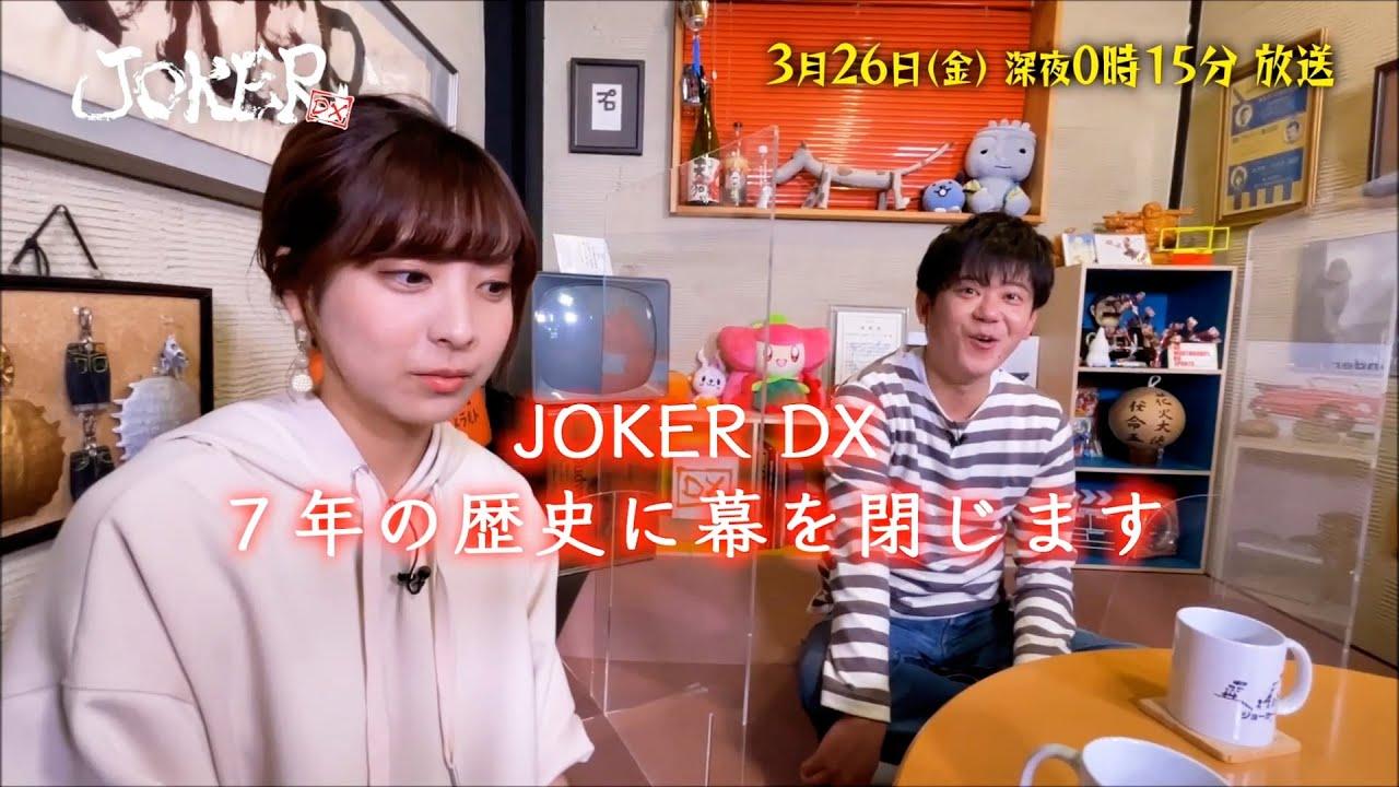 JOKER DX|OAB 大分朝日放送