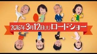 「男はつらいよ」シリーズの山田洋次が20年ぶりに描く喜劇映画。『東京...