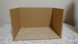 ダンボールを使ったドールハウスの作り方(1階部分)How to make a dollhouse using corrugated cardboard (the 1st floor part)