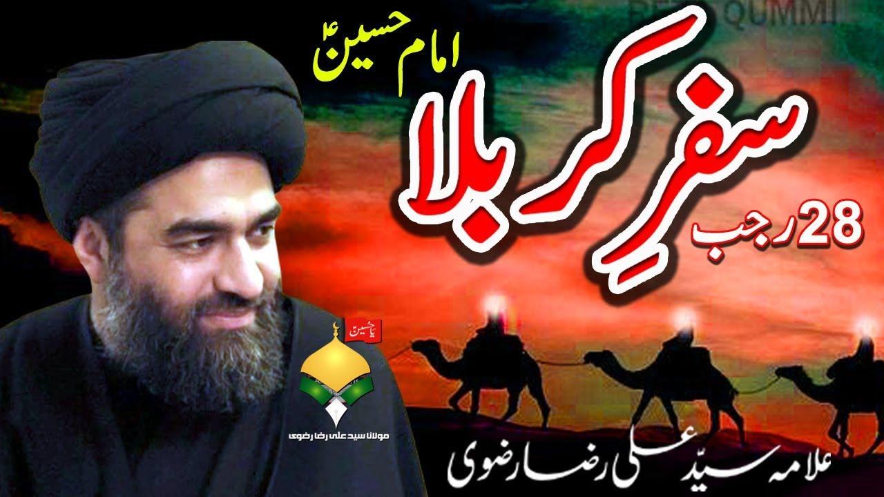 Download 28 Rajab Rawangi Imam Hussain A.S | Extreme Masayib | Maulana Syed Ali Raza Rizvi | 2020