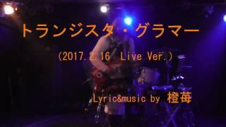 2017年2月16日のライブ映像です(´ω` 歌もギターの腕も上がってますが...