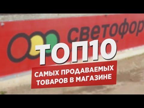 """ТОП10 самых продаваемых продуктов в магазине """"Светофор"""""""