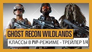 GHOST RECON WILDLANDS: Классы в PvP-режиме  Ghost War - Трейлер 1/4