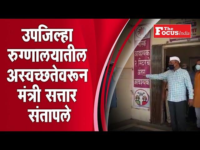उपजिल्हा रुग्णालयातील अस्वच्छतेवरून मंत्री सत्तार संतापले पाहा video l Thefocus india