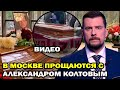 В Москве прощаются с Александром Колтовым