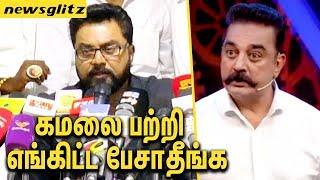 கமலை பற்றி எங்கிட்ட பேசாதீங்க : Sarthkumar irritated with the Press Over Kamal Hassan   TN Politics